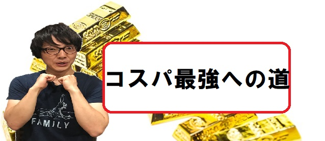 10万円台!デートにおすすめ6月株主優待!