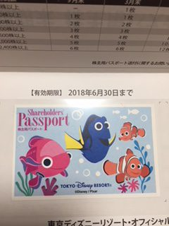 ディズニー株主優待で【夢の国】を満喫編!