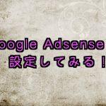 4,Google Adsense(グーグルアドセンス)を設定してみた