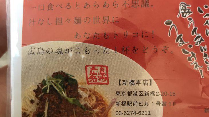 「ご当地」広島の汁なし担々麺をたんぽぽで(新橋でランチ29)