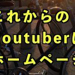 6、Youtuberならホームページかブログ、持った方がお得
