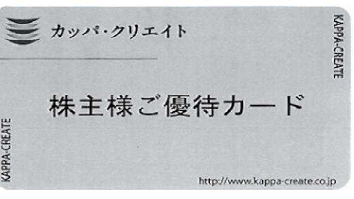 【私的!】9月おすすめ株主優待ランキング!~熱闘編~