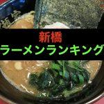 新橋 ラーメン・つけ麺ランキング(新橋でランチ)