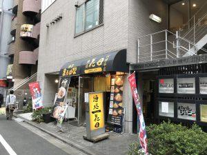 池袋 麺処花田