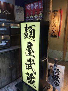 麺屋武蔵 二天 池袋