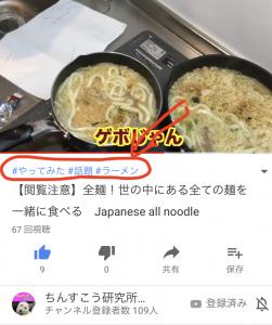 #タグ youtube