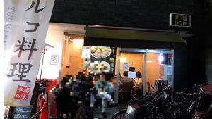 井の庄 練馬 濃菜麺