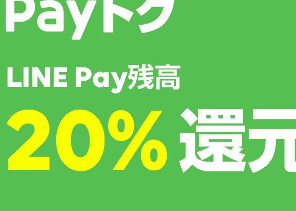 LINEペイでも最大25%還元してもらえる〜戦国pay時代〜