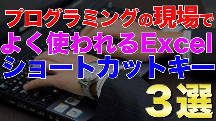 プログラミングの現場でよく使うエクセルショートカットキー3選