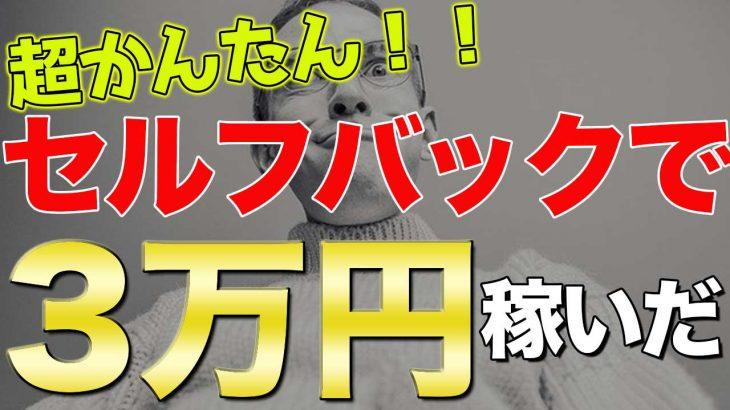 【副業】A8.netのセルフバックで3万円稼いだ(未確定報酬から確定報酬に行くまでには時間がかかる)