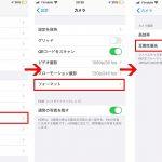 HEICをJPEGに変換(iPhoneから画像を送ると拡張子がHEICになってしまう件)