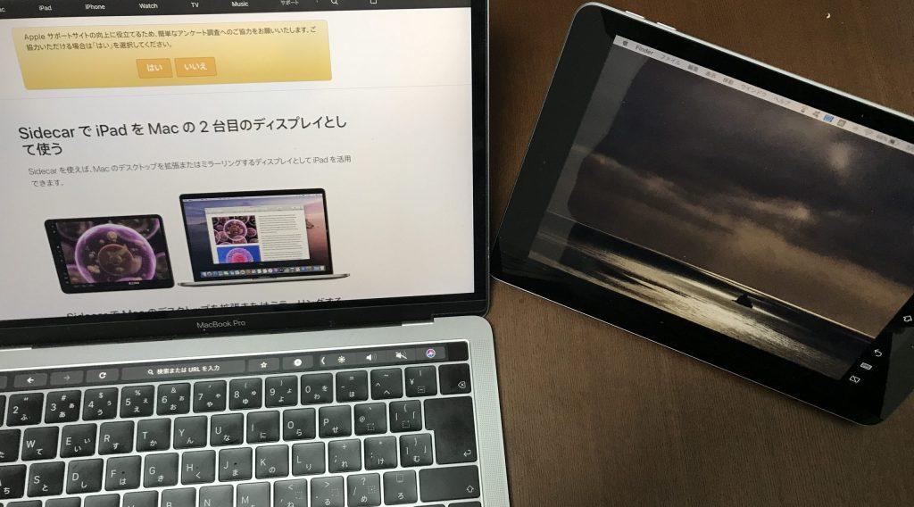 Sidecar iPadの使い道