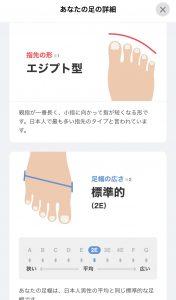 ゾゾマット 足の詳細