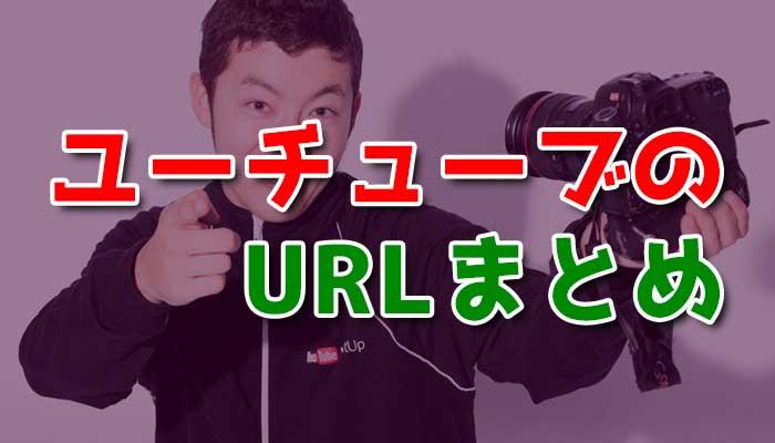 YouTubeの動画 URLまとめ(YouTubeのURLはこんなに種類があったのか!!)