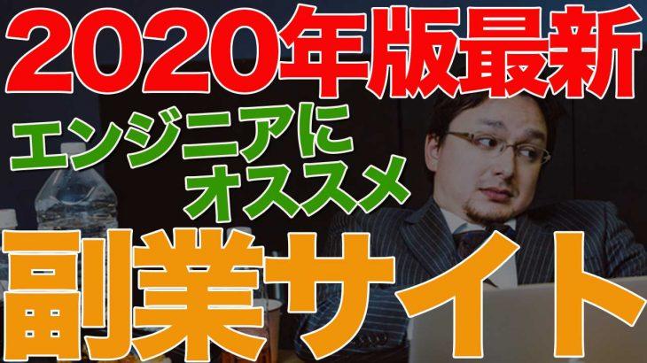 最新転職(副業)サイト!!エンジニアの副業探す!!(2020年版)