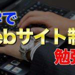 これからWebサイト制作を独学で勉強する方にWebサイト制作の勉強法(できるを実感するWebサイト制作)