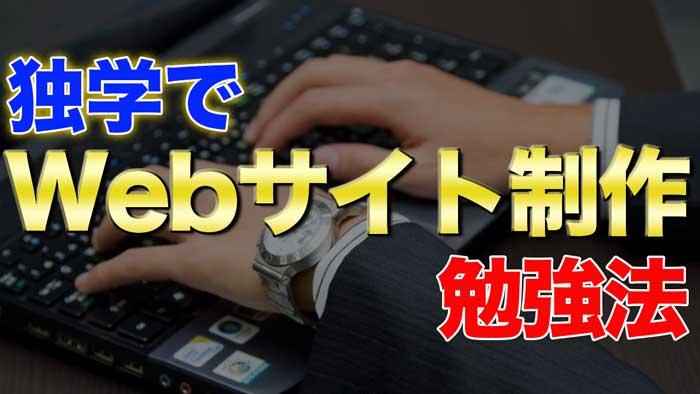 独学でwebサイト制作勉強法
