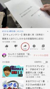 youtubeのタグ取得