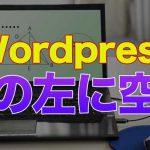 ワードプレス投稿ページや固定ページで文の左に空白を入れる4つの方法