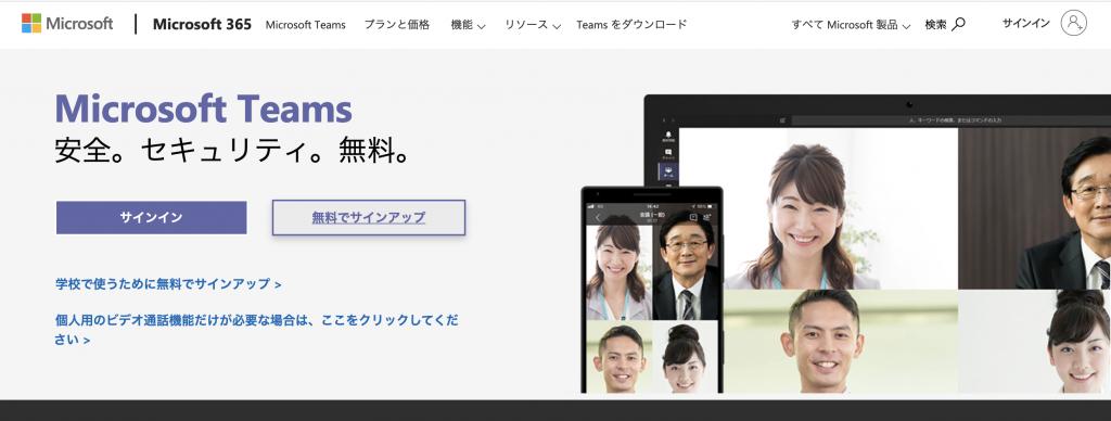 マイクロソフトチームス