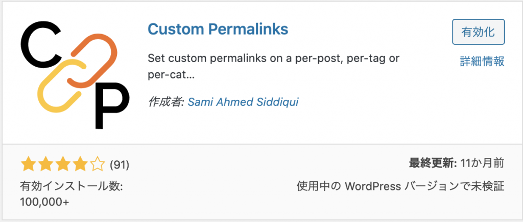 Custom Permalinksの画像