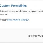 今までの投稿のパーマリンクはそのまま。これからの投稿のパーマリンクを変更したい。プラグイン Custom Permalinks【wordpress小技】