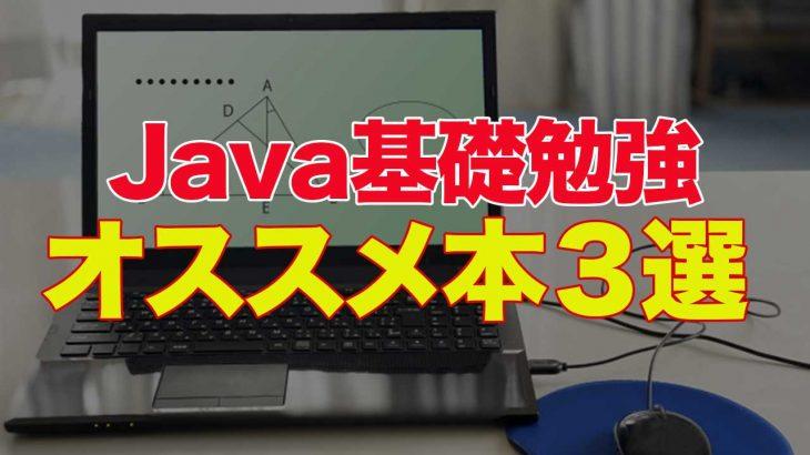 Javaの基礎を勉強するためにおすすめの本3選【Javaは難しい。しっかり基礎を】