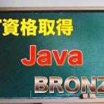 家で取得できるIT資格 オラクルのJava Bronzeを取得した【勉強法と試験の特徴】