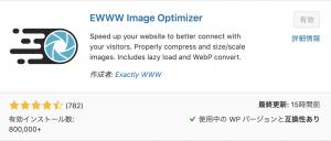 EWWW Image Optimizer Wordpressのプラグイン