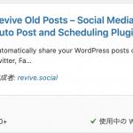 ツイッターの自動化はWordPressプラグインのRevive Old Postsがオススメ【過去の記事をTwitterで呟いてくれます】