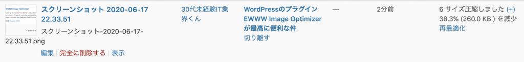 EWWW Image Optimizer 最適化