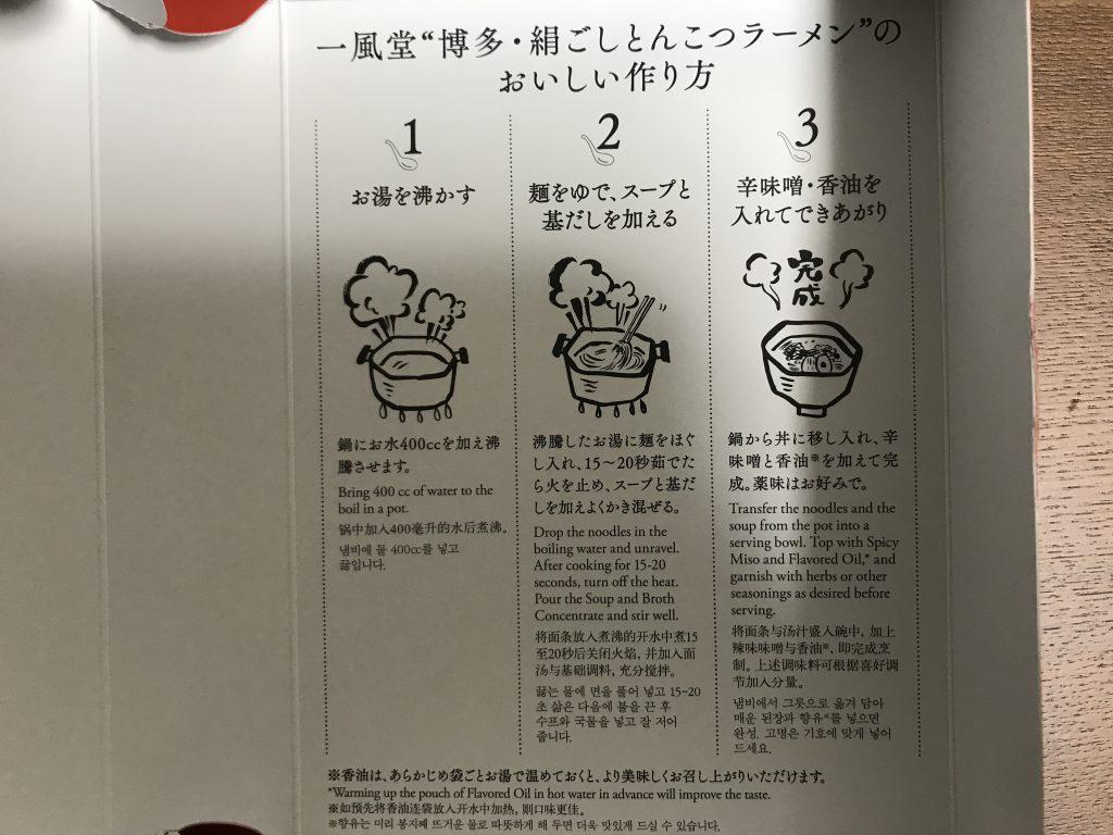 一風堂赤丸テイクアウトお土産麺作り方