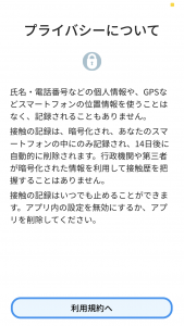 コロナウイルス対策アプリで個人情報(プライバシー)