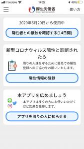 コロナウイルス対策アプリの使い方