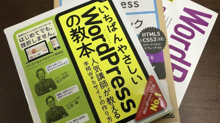 WordPressレベル別でオススメの本・参考書【初心者から上級者までレベル別で3冊の本を紹介】