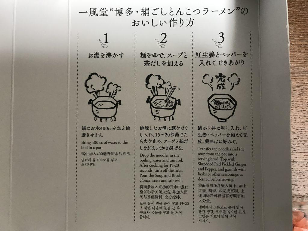 一風堂白丸テイクアウトお土産麺作り方