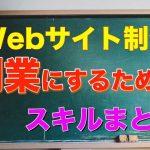 Webサイト制作を副業にするためのスキルまとめ【webサイトを個人で仕事にするにはどんな技術が必要??】