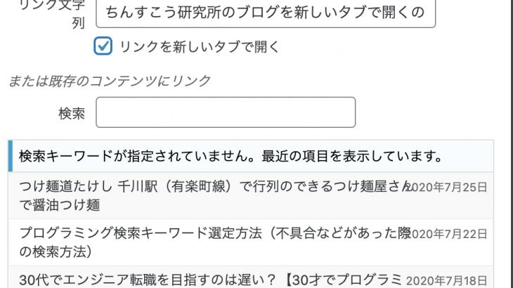 """WordPress記事投稿でtarget=""""_blank""""(ターゲットブランク)を簡単につける方法"""