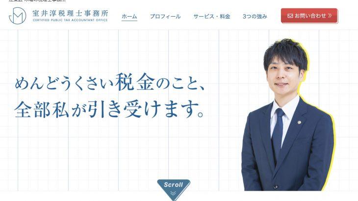 室井淳税理士事務所サイト制作イメージ