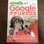 google analytics簡単に学ぶオススメの本(わかばちゃんと学ぶGoogleアナリティクス)