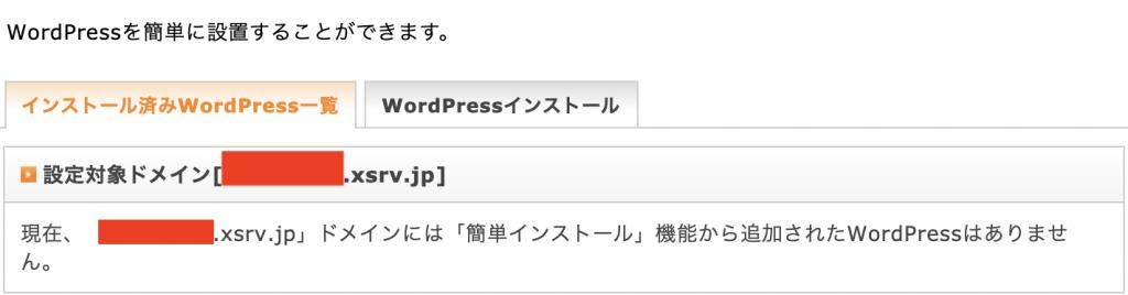 wordpressをインストールをクリック