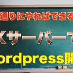XサーバーでWordPressのブログを開設する方法【この通りにやればできる】