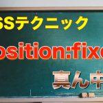 position fixedでfixしたものを真ん中に配置する(CSS情報)