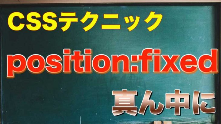 position:fixedで真ん中に