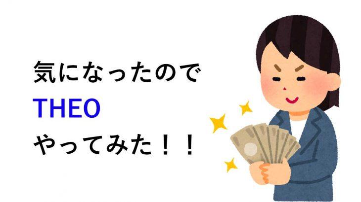ロボット投資信託 THEOやってみた。1年間で10万円増えた!!