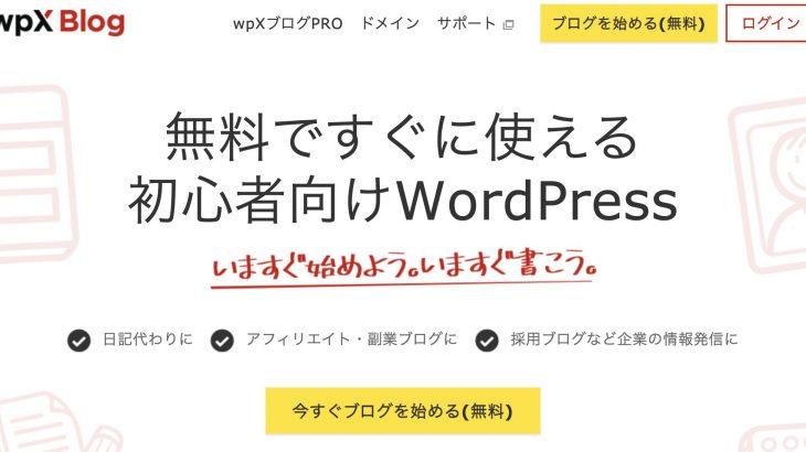 初心者がWordpressでブログを始めたいならWpX Blogがオススメな理由