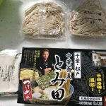 「とみ田」のつけ麺をお取り寄せした感想【お取り寄せグルメ】