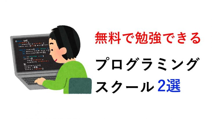 無料のプログラミングスクール2選【お金がないけどプログラミング学習】