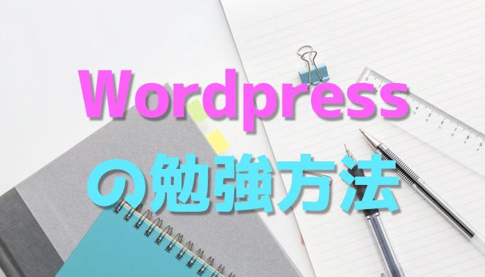 30歳からWordPressを勉強する3つの方法【WordPressをこれから学ぶ方へ】